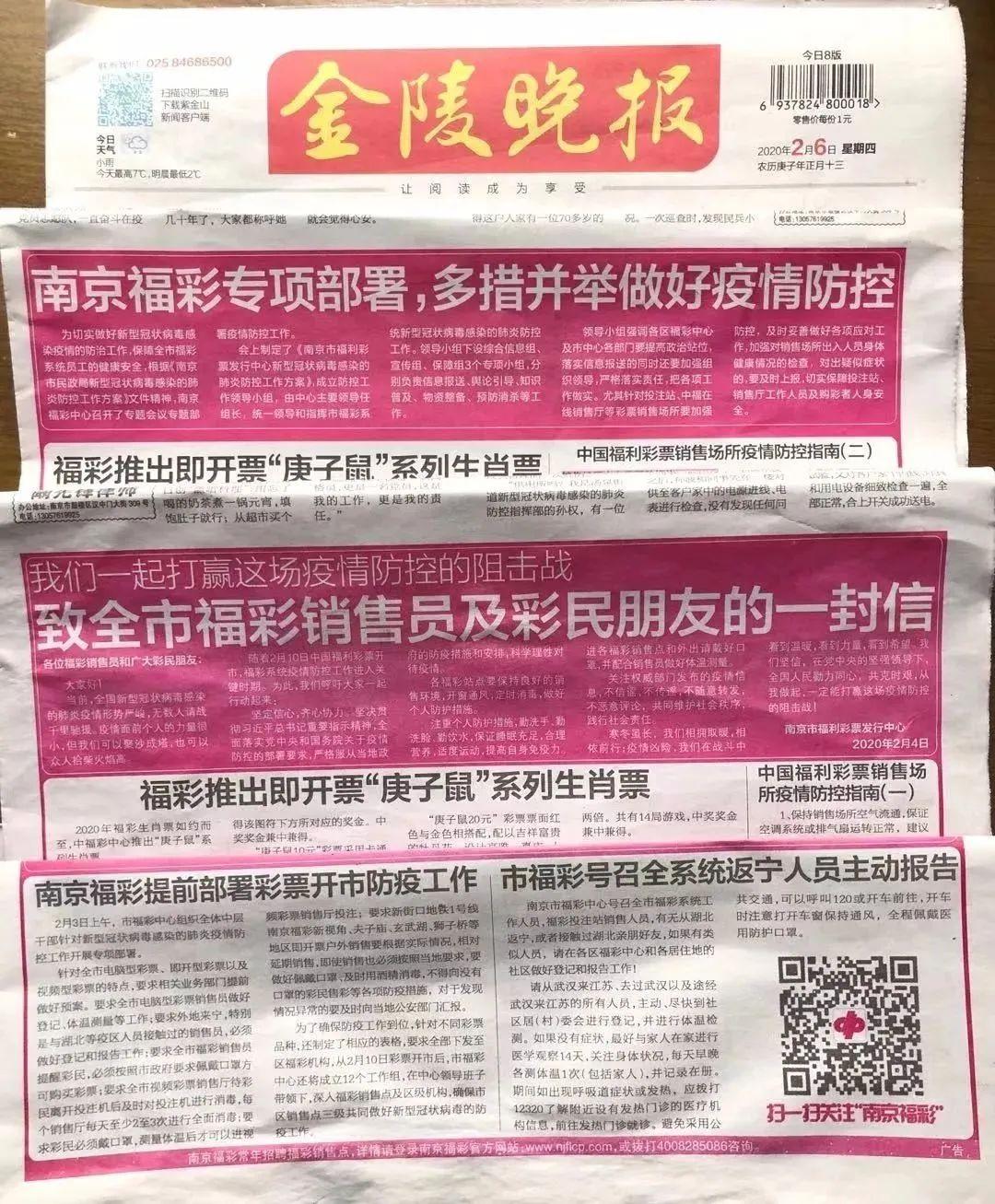 南京福彩抗擊疫情恢復銷售 同步抓 兩手硬