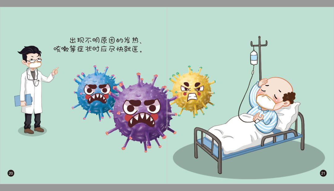 绘本阅读:新型冠状病毒感染的肺炎预防知识绘本《病毒图片