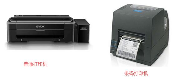 条码打印机与普通打印机的区别