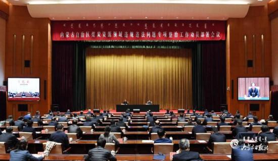自治区党委政府召开煤炭资源领域违规违法问题专项整治工作动员部署会议
