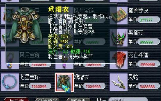 梦幻西游:现在弄一车150军火要多少钱?土豪:反正10万R回本了!