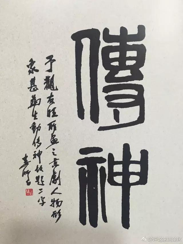 """""""百位影视名人书画展的由来""""一一访发启人著名影视演员、书画家陈友旺"""