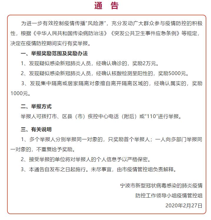 宁波举报疑似感染经确诊的奖励2万 网友:无奈之举?