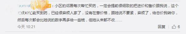 新冠肺炎|武汉义务送药人吴悠被举报,已为600多户送去药品和防护物资