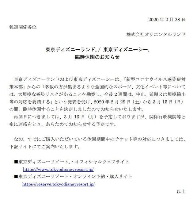 东京迪士尼将关闭 日本现在新冠状病毒有多严重?
