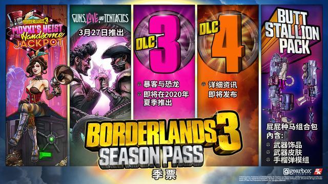 《无主之地3》3月13日在Steam发售3月27日出新DLC