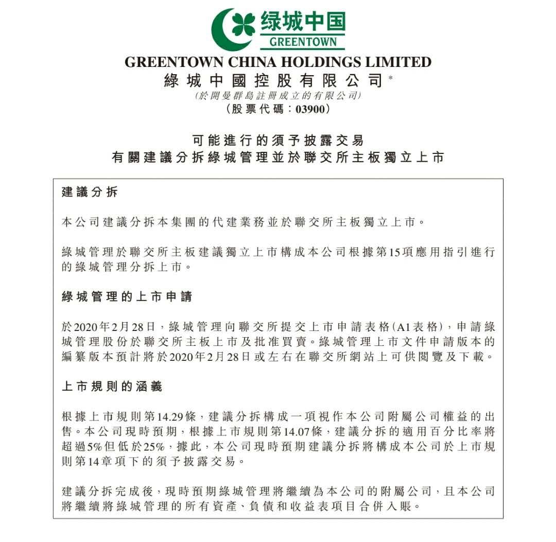 绿城中国分拆代建业务上市:去年前九个月毛利近3亿,拥有262个代建项目