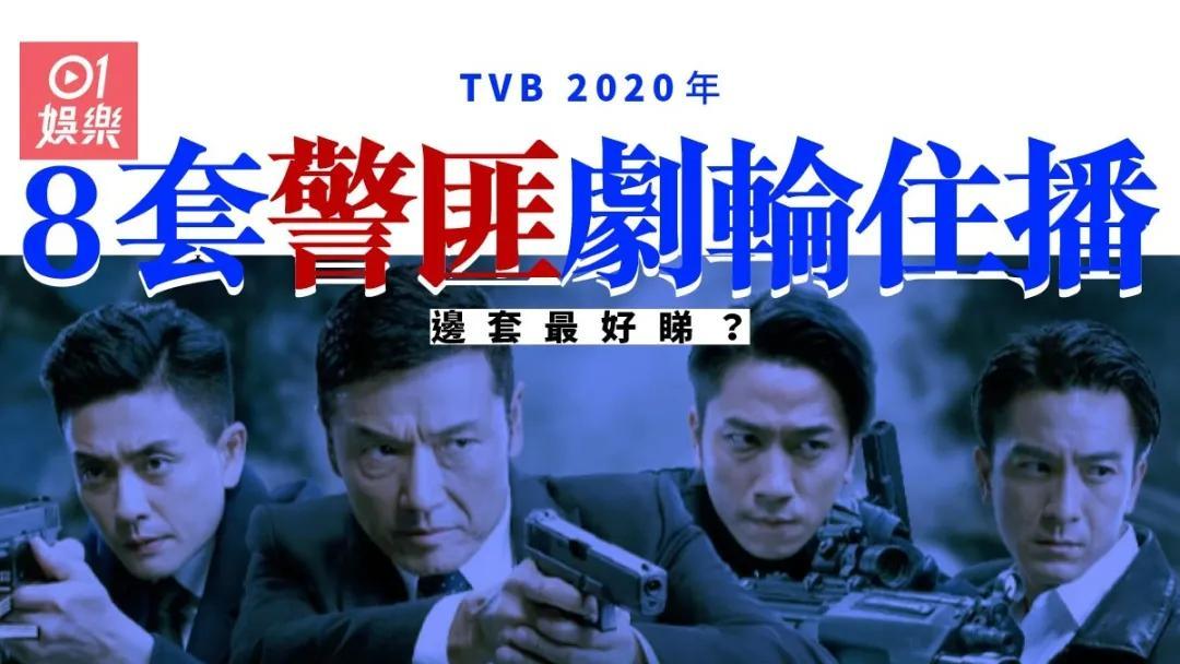 冯盈盈@以港姐为主,小生不再捧视帝了TVB用八部警匪片力捧这些人艺人