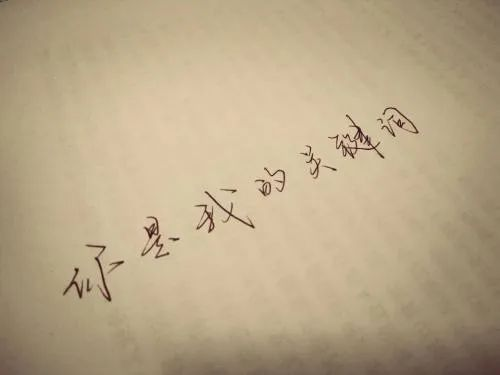 林俊杰竟然用毛笔在陈妍希身上写字 关键词 尤克里里弹唱教程 曲谱
