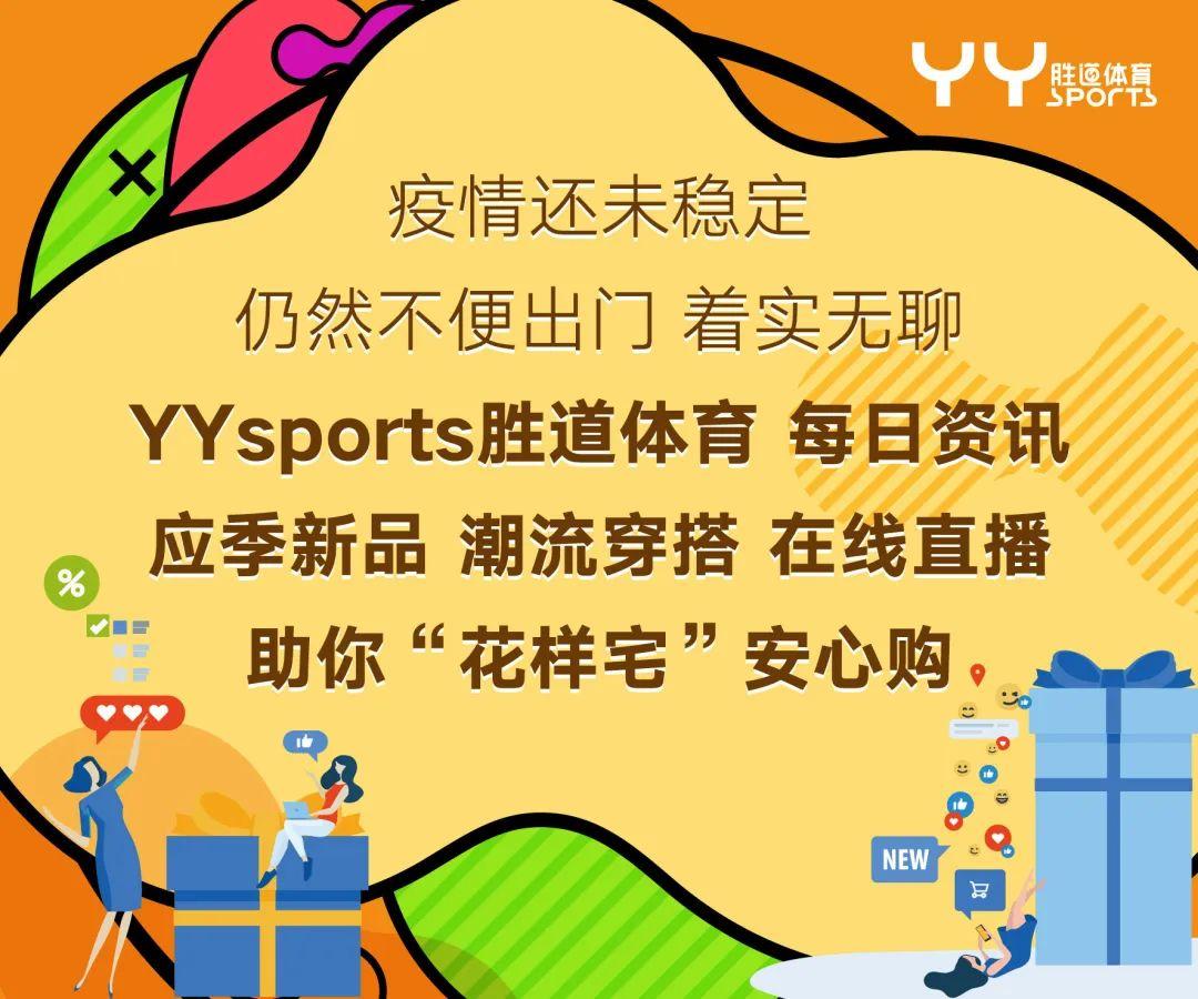 体育资讯_YYsports胜道体育 | 每日资讯_直播