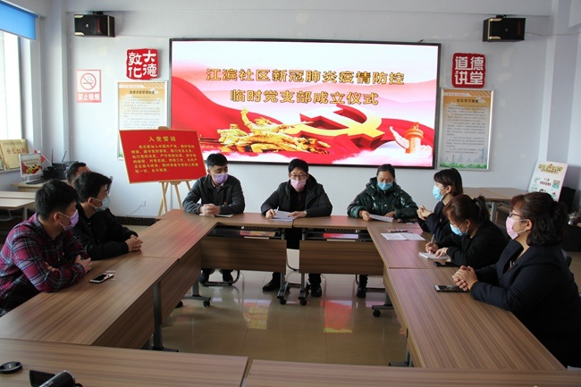 敦化市丹江街江滨社区举行下沉党员临时党支部成立仪式