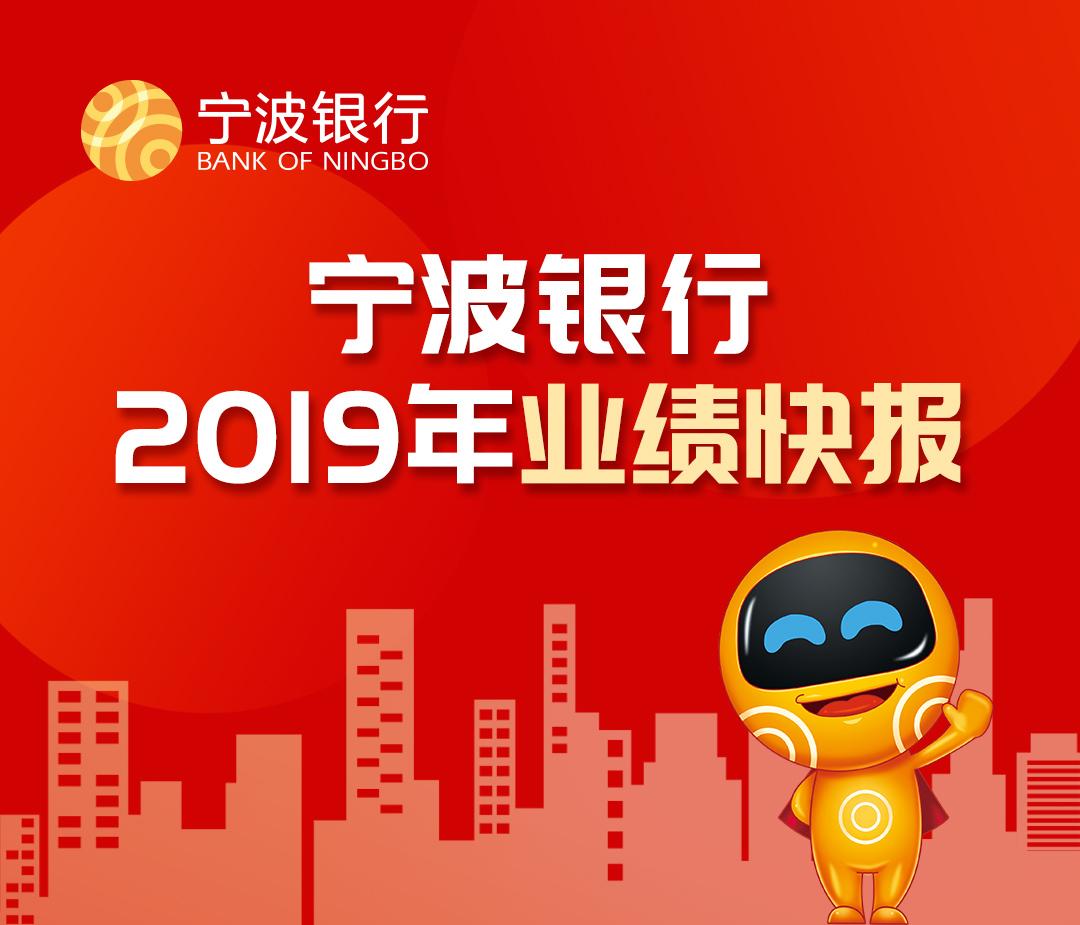 宁波银行2019业绩快报亮眼,不良