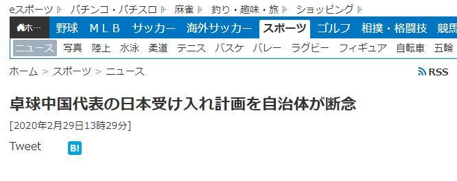 日本媒体曝受疫情影响 日本乒协接待国乒无法实现