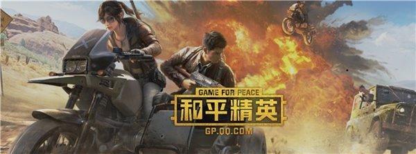 和平精英:SS5赛季3月3日结束,特种作战与火力对决模式将调整_进行