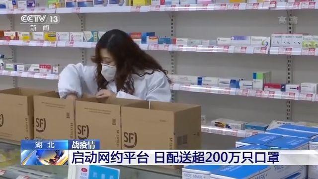 湖北聯合多家企業啟動網約平臺 日配送超200萬只口罩
