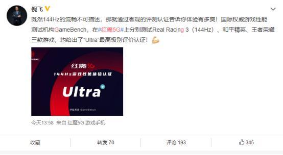 这才是真正的游戏手机!红魔5G未发布已获国际权威游戏评测机构最高认证!_测试