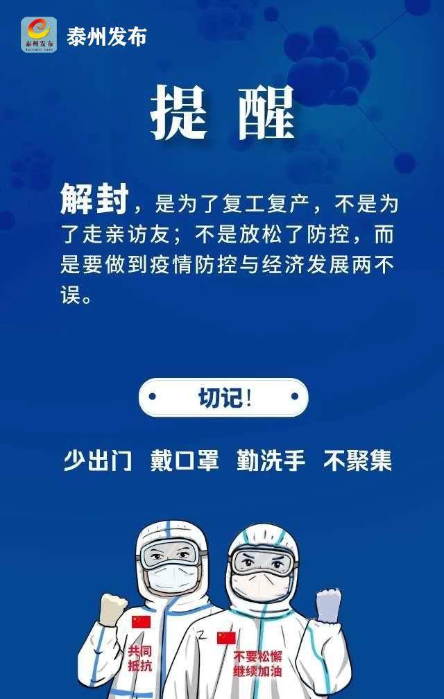 2月29日江蘇無新增新型冠狀病毒肺炎確診病例