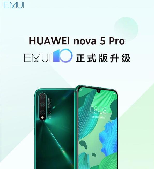 原创             EMUI10开启推送,华为Nova5Pro不限量