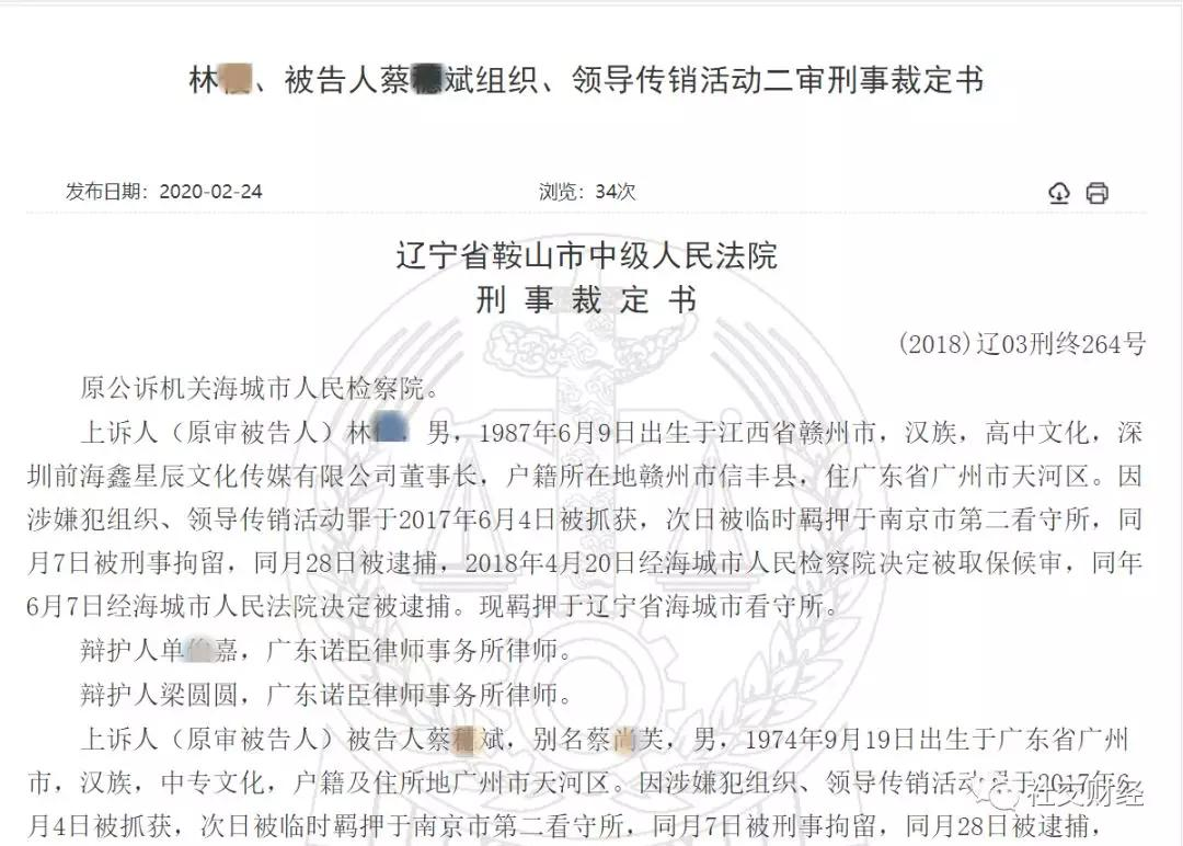 """轟動直銷界的""""星晨聯盟""""特大傳銷案二審為何會維持原判?"""