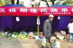 西山區設18個平價蔬菜供應點