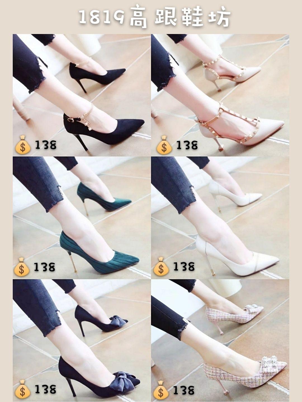 精選春季女鞋●6家女人味十足百元性價比高跟鞋圖片