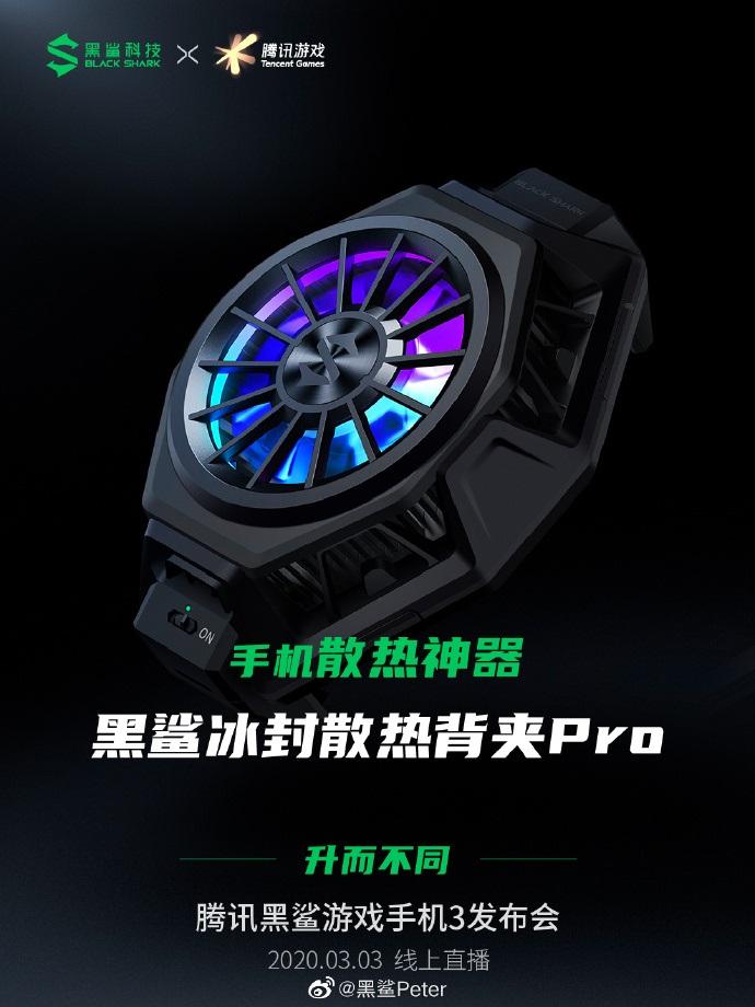 黑鲨将推出手机散热背夹Pro版,增加RGB灯效