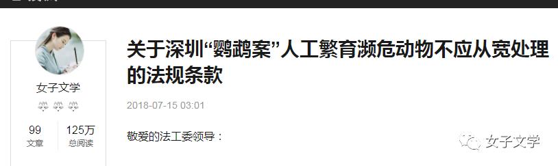 """關于深圳""""鸚鵡案""""人工繁育瀕危動物不應從寬處理的法規條款"""