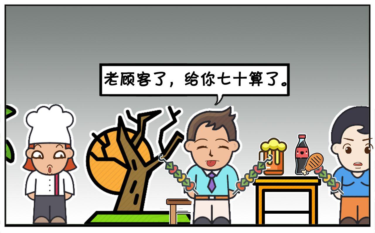 子阳简笔画漫画 昨天晚上,子阳与楚楚吃烧烤 漫客栈
