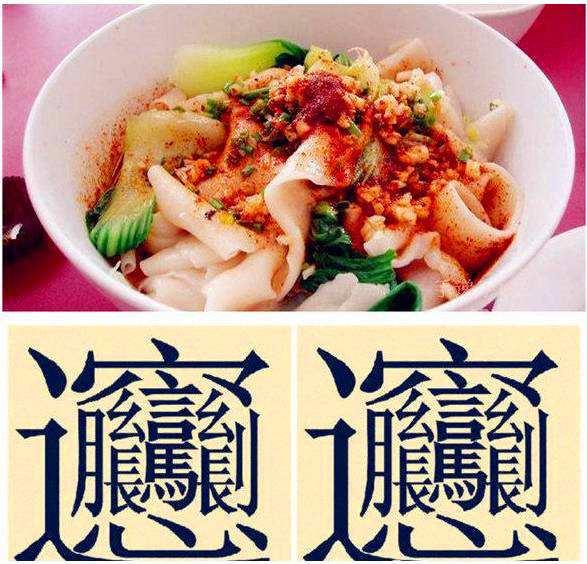 原创            中国十大面食排名,陕西为何没有上榜?