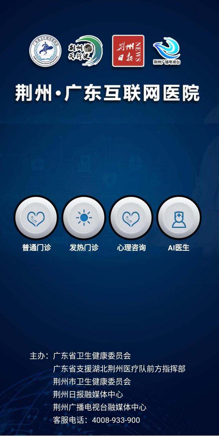 广东组建支援荆州网上医疗队,1100多医生提供互联网问诊咨询