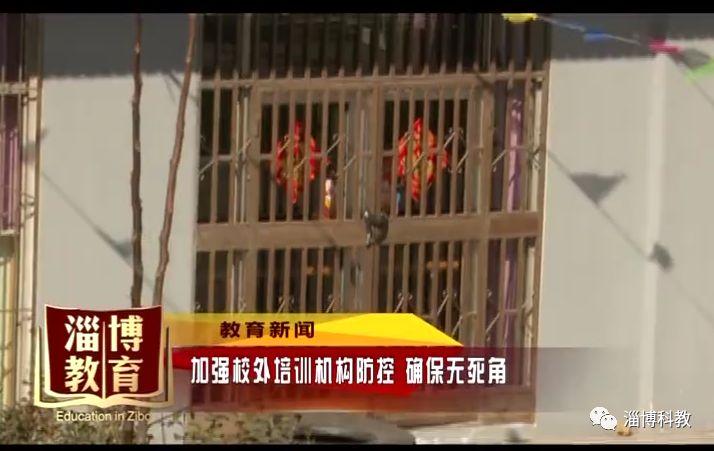【教育新闻】加强校外培训机构防控   确保无死角