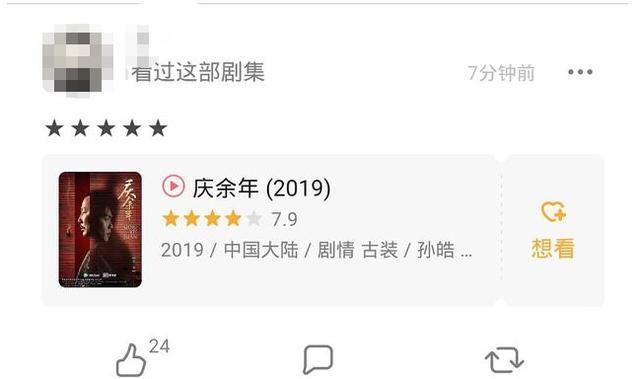 张若昀亲自拯救评分下滑,为《庆余年》打5星,引发网友热议 作者: 来源:猫眼娱乐V