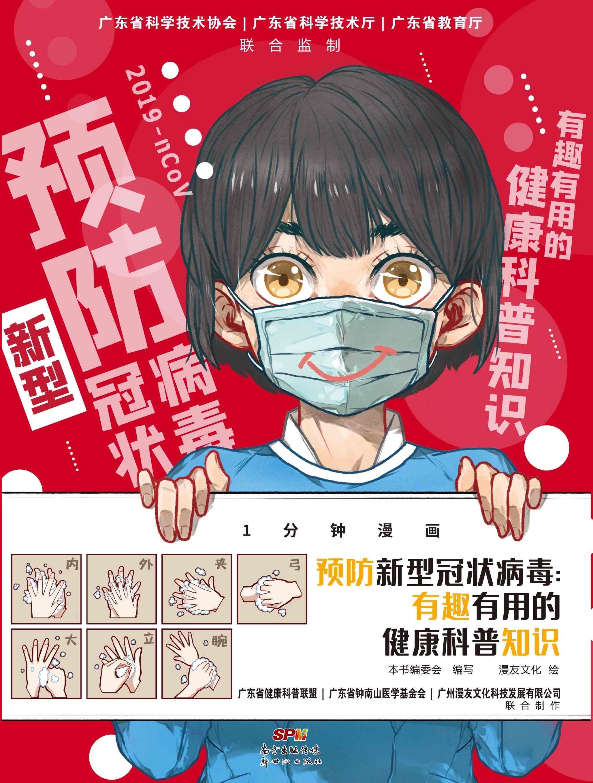 幫全球兒童學防疫知識,廣州漫畫界無償捐贈抗疫知識漫畫國際版權