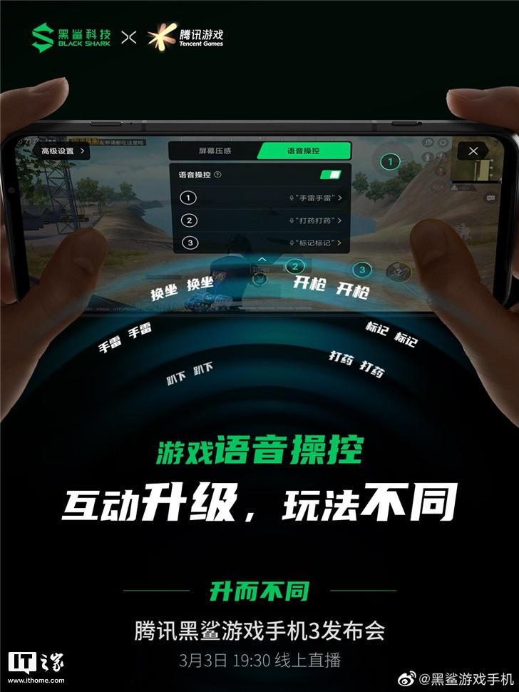 """""""业内首家游戏语音操控"""":黑鲨游戏手机3将支持游戏语音指令_功能"""