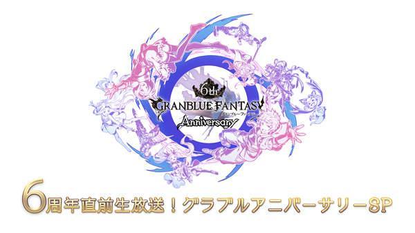 《碧蓝幻想》六周年祭周日举办含两款PS4衍生作情报_活动