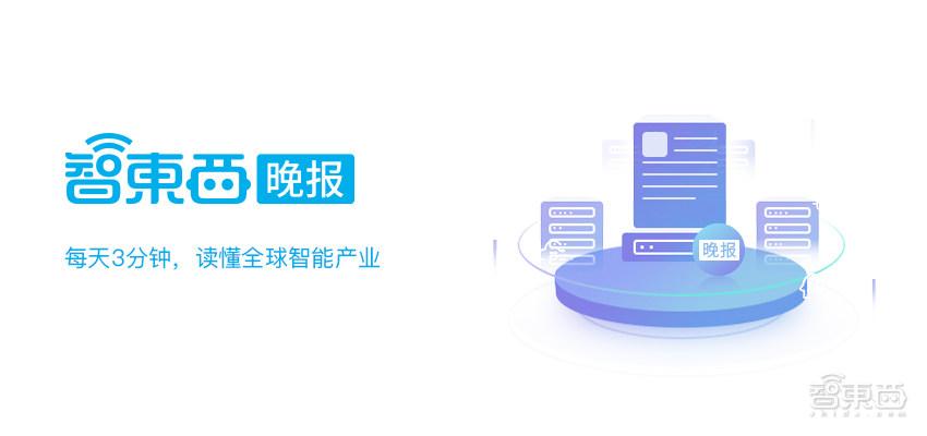 智東西晚報:北京市自動駕駛車輛道路測試報告發布 FCC將C頻段280MHz頻譜分配用于5G服務