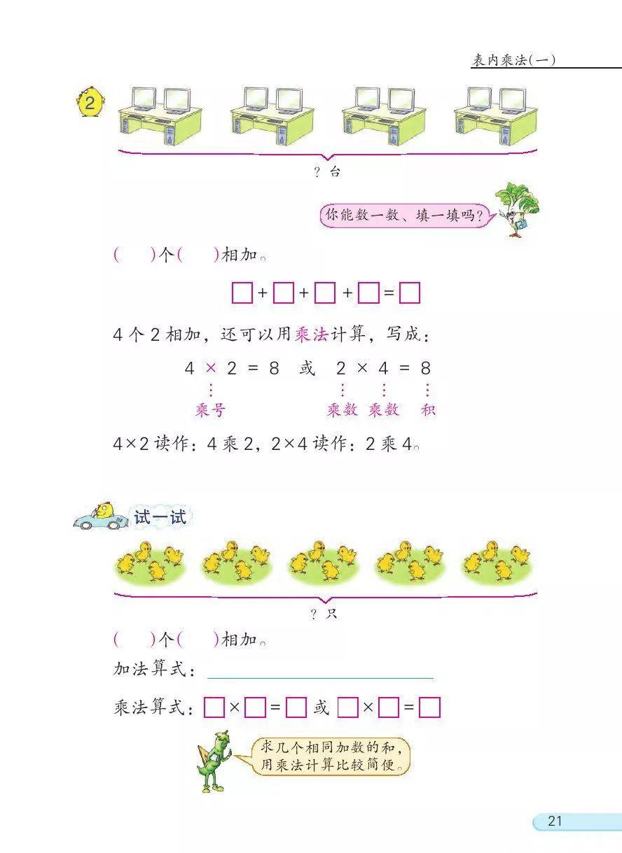 苏教版二年级上册数学趣味题_第一文档网