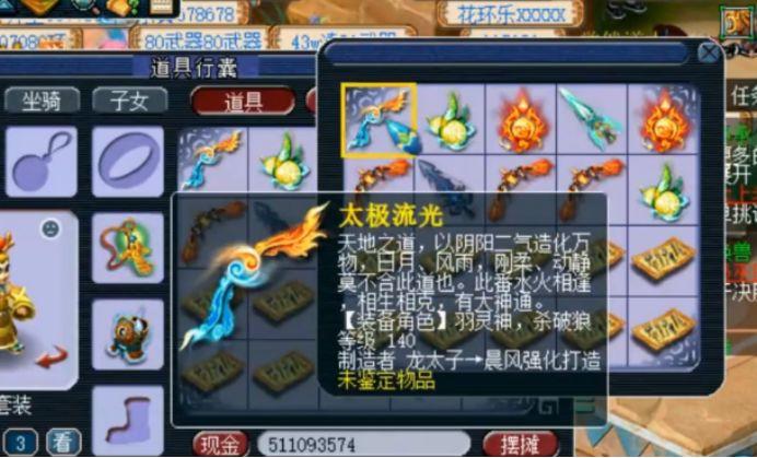 梦幻西游:玩家喜提无级别,还是逆天双蓝字!可惜这属性非常喜感