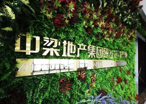 中梁控股料股东应占核心净利预增八至十成,年内764亿资金拿地139幅