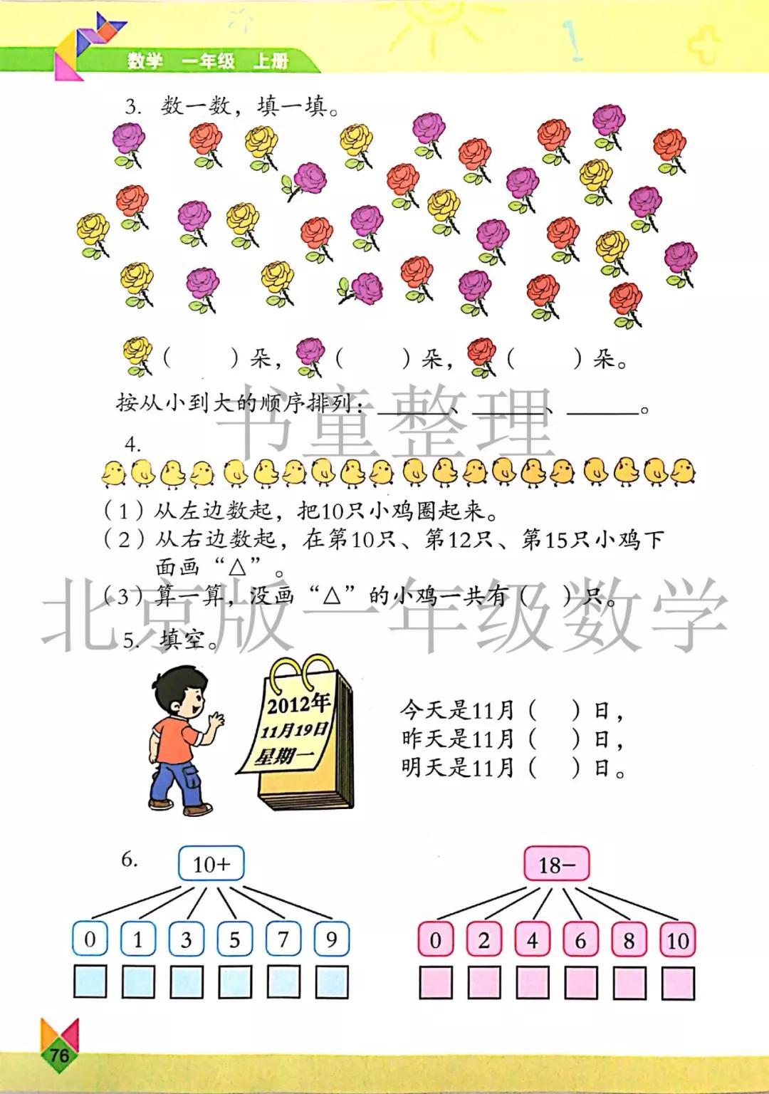 广州小学数学培训班-广州小学数学辅导学校
