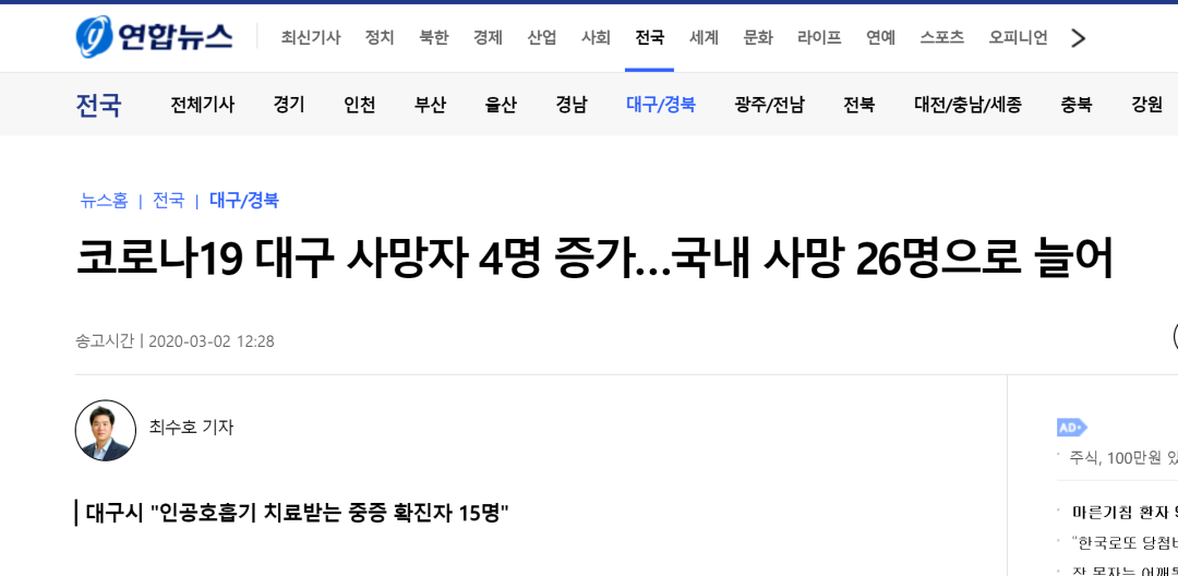 快讯!韩国新增4例新冠肺炎死亡病例累计26例