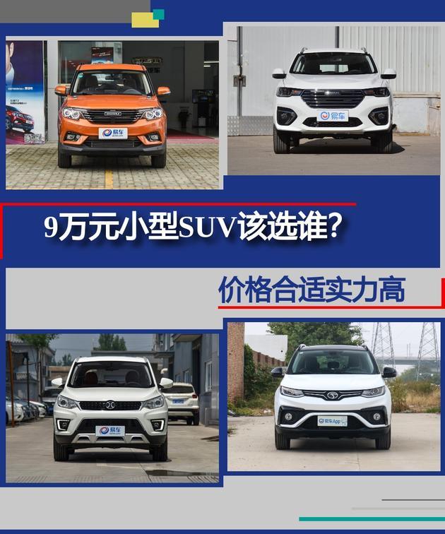 9万元家庭小SUV,价值高,实力强,好开!