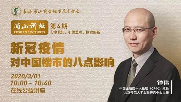 今日速递 北师大钟伟教授——新冠疫情对中国楼市的八点影响