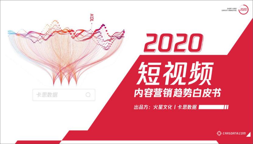 卡思数据发布:《2020年短配资网 内容营销趋势白皮书》