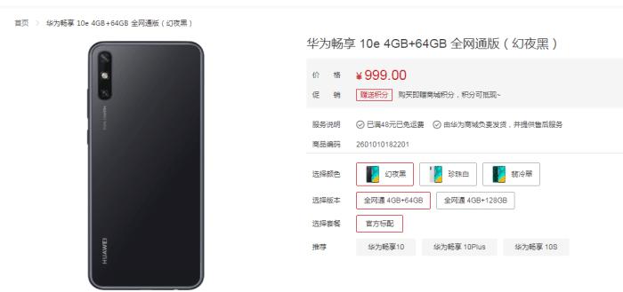华为发布畅享10e售价999起卢伟冰调侃性价比有些尴尬