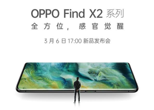 OPPOFindX2消息汇总:120Hz超感屏加持,3月6日见!