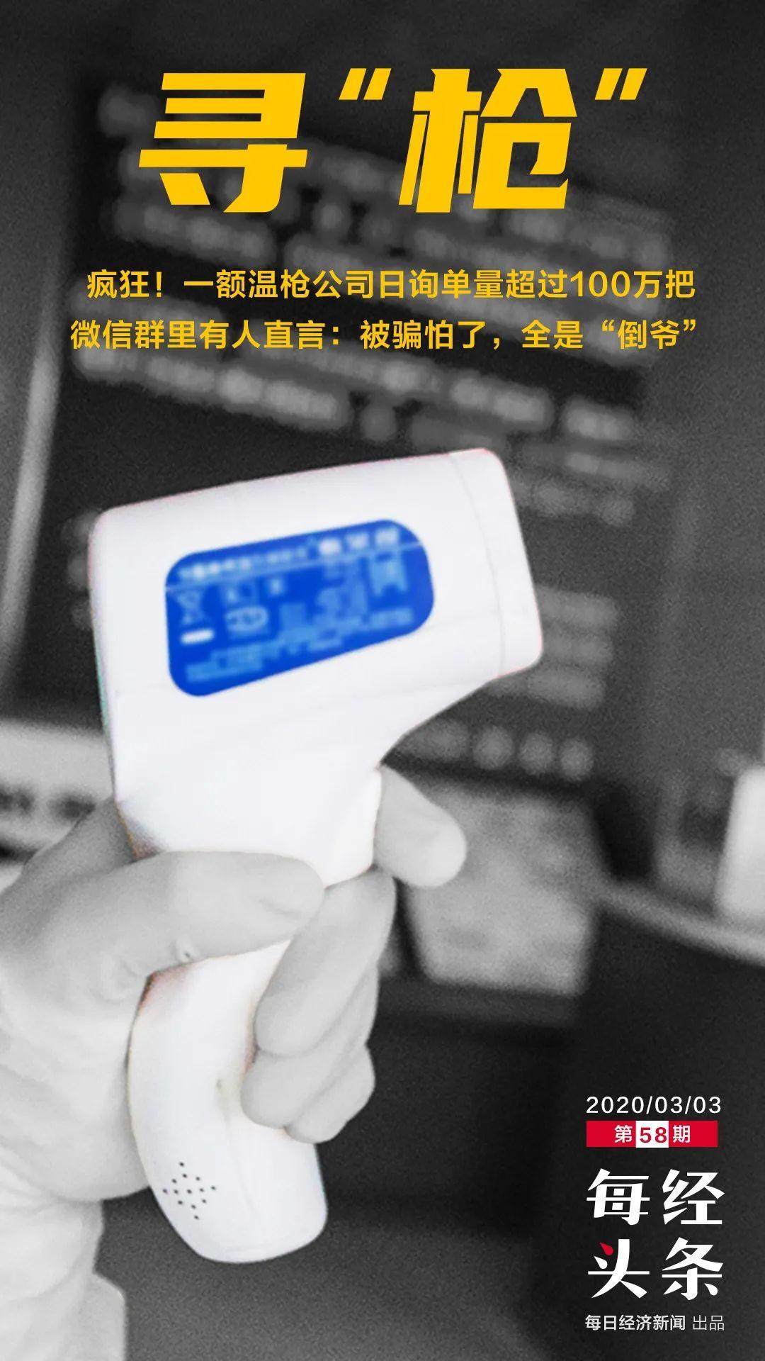 """""""發燒""""的額溫槍:""""倒爺""""狂炒、廠商加碼生產、上游傳感器缺貨……"""