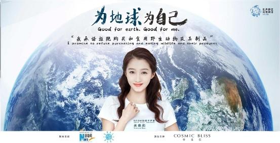 世界野生动植物日海报发布 王嘉关晓彤张子枫郭麒麟发声