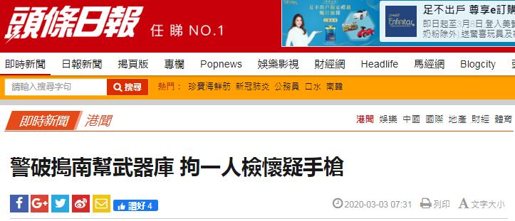 港警拘捕一男子捣破武器库,港媒:其身上搜出的手枪已上弹