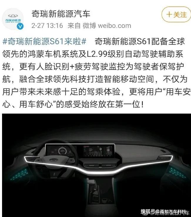 鴻蒙系統疑似裝配奇瑞新車 華為要做智能汽車的超級供應商